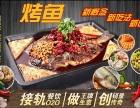 江边城外烤全鱼加盟/江边城外烤鱼加盟费多少钱