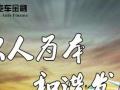 中祝汽车(上海)服务公司加盟 汽车租赁/买卖
