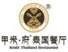 甲米府泰国餐厅加盟