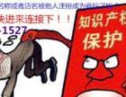青海商标注册青海海东商标注册青海专利申请姚啟仁