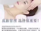 南京韩美美莱皮肤管理
