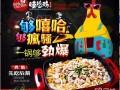 2017嘻哈鸡火锅加盟 鸡年吃鸡行大运 潮鸡锅里翻
