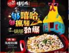 嘻哈柠檬酸辣诱惑鸡加盟 嘻哈疯狂烧烤/特色火锅干锅