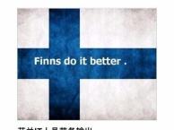 芬兰当地企业帮IT人员移民芬兰,高薪就业