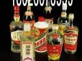 沧州回收铁盖91年茅台酒多少钱 新华大街站回收剑南春郎酒