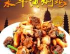 大理永平黄焖鸡 云南土特产 清真食品批发 生鲜蔬菜配送