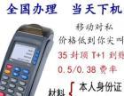 办理须知办理对私刷卡机(pos机)申请,简单快速方便1、