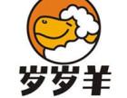 京川融合岁岁羊火锅可以加盟吗 岁岁羊火锅加盟费多少