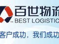 黄浦区物流托运公司百世物流行李托运021-564OO5O7