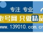 北京哪里回收手機靚號,北京老號網回收手機號平臺,回收1390