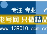 靓号回收高价回收北京1390号码以及1391111段号码