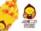 开封柠檬工坊奶茶怎么样 如何加盟柠檬工坊奶茶 全国连锁