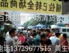 超市清货公司,湛江超市专业清货公司