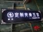 深圳南头招牌上门服务