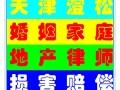 天津律师服务律师咨询建筑工程征地补偿 房地产纠纷法律咨询