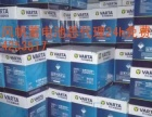 瓦尔塔蓄电池 风帆电池 电瓶大全大连总代理质量保真