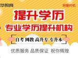 北京遠程教育專科本科學歷輕松拿