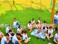 【精】南京企业公司团队,拓展,团建,出游策划在这