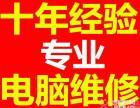 杨家坪 谢家湾 袁家岗 笔记本 台式机电脑上门维修