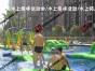 衡阳市比较受欢迎的水上趣味运动会/水上拓展活动