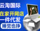 云淘国际电商加盟