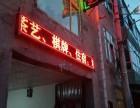 西宁城北聚友茶艺