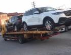 福州马尾汽车救援道路救援马尾搭电换胎送油马尾拖车电话车辆救援