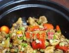 学煲仔饭/盖码饭/木桶饭/小炒菜技术 中餐加盟