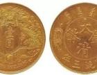 大清银币光绪元宝高价上门收购方式