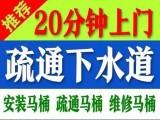 南京各区下水道疏通,马桶疏通,卫生间地漏疏通,面盆疏通