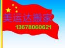 溫江居民搬家公司的電話號碼?郫都居民搬家公司的電話號碼?