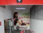 《闪电转铺》超市内小吃店转让