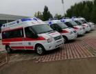 救护车)日照长途120救护车出租 日照长途120救护车出租哪