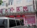 曹县丽人医院地址