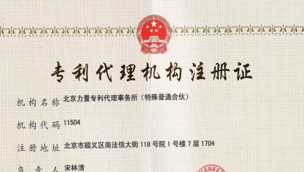 刘经理:专利办理北京力量专利事务所长春办事处