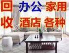重庆沙坪坝家具回收 家具回收公司