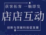 河南软多-店店互动异业联盟