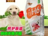 海瑞特狗糧 幼犬狗糧 優質的狗糧 拉布拉多金毛哈士奇狗糧批發