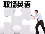上海英语培训排名 课程齐全服务完备