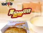 唐山适合冬天开在街头的特色小吃店,黄金脆皮烧饼加盟