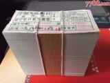廣州正規收購舊版人民幣 舊紙幣 老錢公司