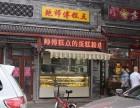 上海鲍师傅糕点对外加盟吗 鲍师傅糕点加盟费多少