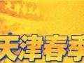 天津春季高考预科班