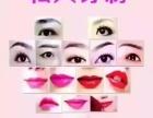 枝江诺美教你什么是半永久3D水晶漂唇