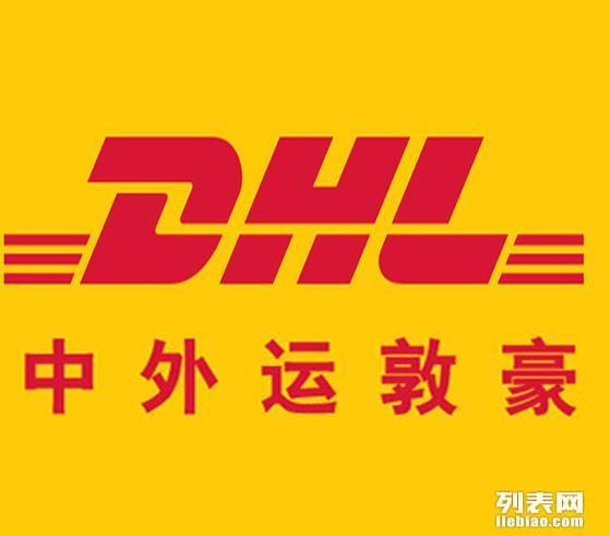 大连DHL国际快递844480420,文件包裹大货天天特价