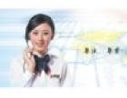欢迎进入~!郑州澳柯玛燃气灶(各点澳柯玛售后服务总部电话