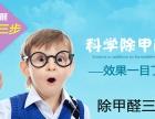重庆虎普治理室内空气污染