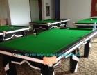 新疆台球桌厂家 全新疆发货安装台球桌 批发星牌台球桌正品