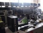 武汉三镇/武昌/汉口/汉阳高价回收各种电脑,公司网吧废旧电脑