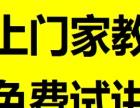 12000多湘南学院家教团队上门家教一对一辅导